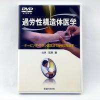 過労性構造体医学 笠原巖