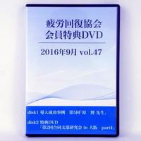 疲労回復協会 会員特典DVD Vol.47