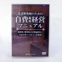 【本編のみ】柔道整復師のための自費施術経営マニュアル
