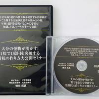 【 セットでお得!】大分の怪物、徳永拓真先生DVD 2点セット