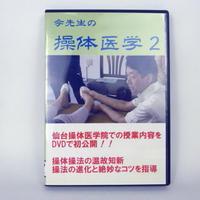 今先生の操体医学2 今昭宏