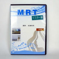 MRT  マスター編 佐藤青児