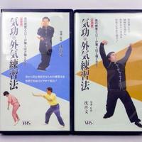 【VHS】気功 外気練習法 基礎編  応用編セット