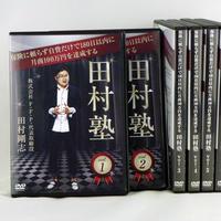 保険に頼らず自費だけで180日以内に月商100万円を達成する 田村塾DVD 田村剛志