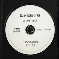 PCC治療家通信塾 2015年 vol.6