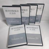 【未開封】 疲労回復協会正会員 DVD 6本セット