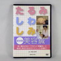 「たるみ・しわ・しみ」症状別美容鍼 堀口三恵子