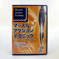 マッスルアクションテクニックセミナーDVD(腰部・下肢編) 戸田 吉和