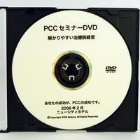 PCCセミナーDVD 解りやすい治療院経営