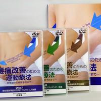 【未開封】 腰痛改善のための運動療法