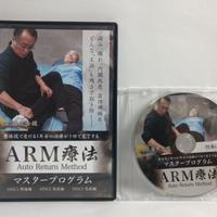 ARM療法マスタープログラムDVD 藤牧秀健