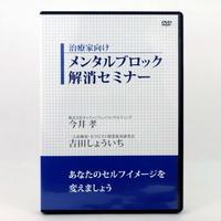 治療家向け メンタルブロック解消セミナー DVD 吉田しょういち