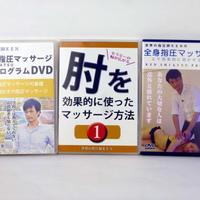 世界の指圧師KEN 全身指圧マッサージ DVD