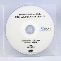 セール!SRC・AKAセミナーDVD Patr2