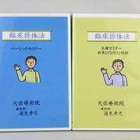 【セット】臨床操体法 ベーシックセミナー、全身セミナー  遊逸孝之