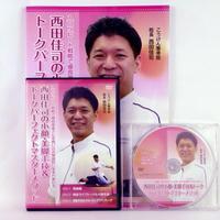 西田佳司の小顔・美脚手技&トークパーフェクトマスターメソッド