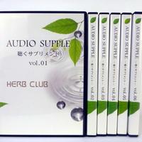 聴くサプリメント vol.1-vol.6