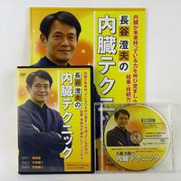 長谷澄夫の内臓テクニック