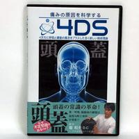 4DS 頭蓋 DVD 堀和夫