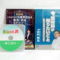 まとめてお得!田村剛志先生DVD、CDセット
