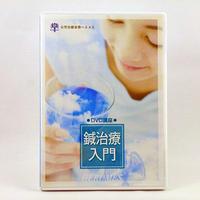 鍼治療入門DVD