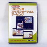 PT・OTのためのリハビリ用ハイパフォーマンステーピング 花谷博幸