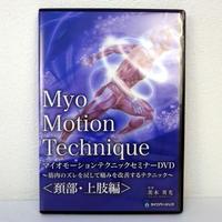 マイオモーションテクニックセミナーDVD  頚部・上肢編 茨木英光