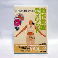 松本式動作覚醒メソッド Vol.2 松本義光