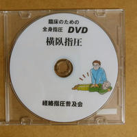 臨床のための全身指圧DVD 横臥指圧 経絡指圧実践塾