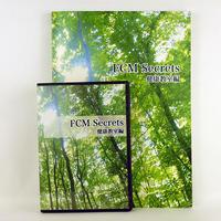 FCM Secrets 健康教室編