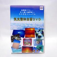 氣光整体自習DVD