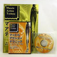 セール中!マッスルアクションテクニックセミナーDVD(腰部・下肢編) 戸田 吉和