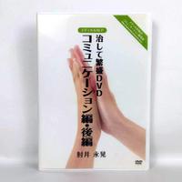 治して繁盛DVD 「コミュニケーション編・後編」 肘井博行