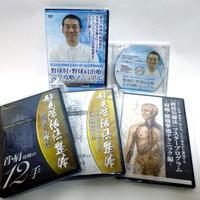 【 新春福袋 】『野球肘』『野球肩』治療も可能!首・肩・肘の施術DVDセット