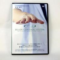 BRAIN CONTROL SYSTEM ブレインコントロールシステム 岩城憲治