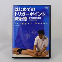 はじめてのトリガーポイント鍼治療 腰下肢痛&膝痛