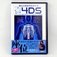 4DS 座位革命 DVD