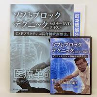 ソフトブロックテクニックセミナー DVD 宮野博隆