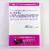 Dr.さとうのメディカルリンパケア 佐藤青児