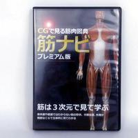 CGで見る筋肉図典 筋ナビ(プレミアム版)Windows専用PCソフト