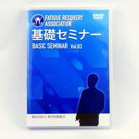 【未開封】疲労回復協会 基礎セミナー Vol.3