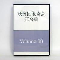疲労回復協会 正会員DVD Volume.38