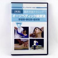 【実践】 臨床手技テクニック オーソペディック検査法