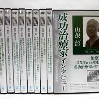 【セット】 成功治療家インタビュー DVD 10枚