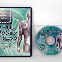 マッスルアクションテクニックセミナーDVD(頚部・上肢編) 戸田 吉和