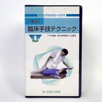 【VHS】【実践】 臨床手技テクニック  下半身編 山根悟