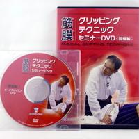 筋膜グリッピングテクニックセミナーDVD 腰痛編 鈴木直之