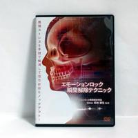 エモーションロック瞬間解除テクニック 鈴木章夫