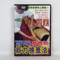 森本英文D.C.の必須70筋 筋肉別 筋力検査法