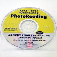 あなたも、いままでの10倍速く本が読める! Photo Reading 無料進呈特別DVD
